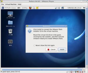 vmware tools インストール 画像