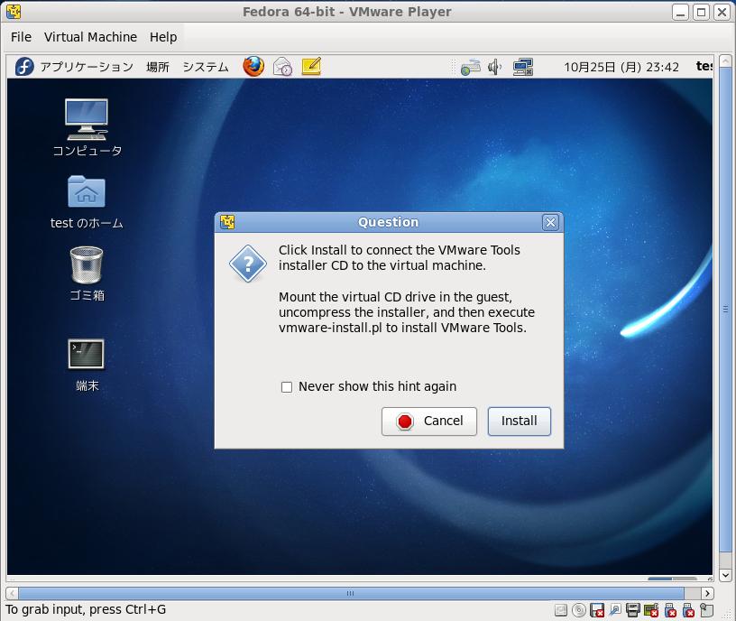 vmware tools インストール 画像1(VMware toolsのインストールより)
