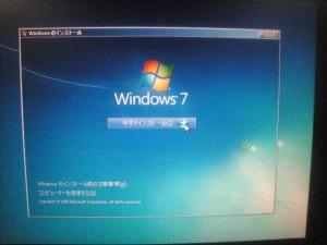 windowsインストール画面2