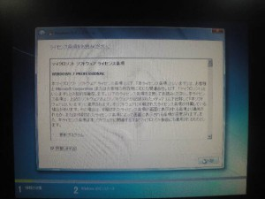 windowsインストール画面3