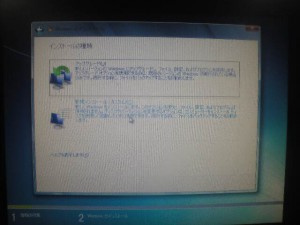 windowsインストール画面5