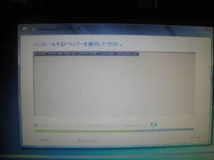 windowsインストール画面8