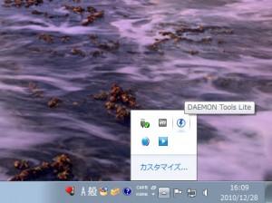 DAEMON-Tools Liteの使い方1