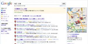google プレイスの紹介画像1