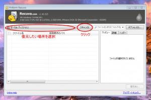 データ復元ソフト(Recuva)の使い方1