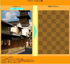 パズルゲーム改良(jQuery)の紹介画像