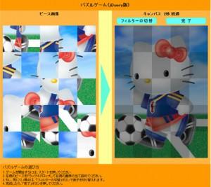 パズルゲーム(jQuery)の紹介画像