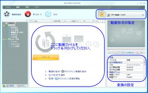 Any Video Convertor の使い方