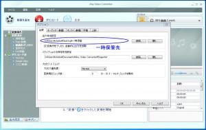 Any Video Convertor の変換ファイルのパスの設定