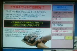 ディスクトップに「アダルトサイトへの登録が完了しました」と表示されるウイルスの対処方法 画像1