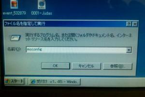ディスクトップに「アダルトサイトへの登録が完了しました」と表示されるウイルスの対処方法 画像2