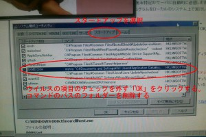 ディスクトップに「アダルトサイトへの登録が完了しました」と表示されるウイルスの対処方法 画像3
