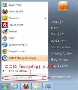 Windowsのスタートアッププログラムの変更手順 その1