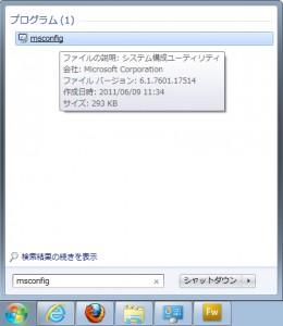 Windowsのスタートアッププログラムの変更手順 その2