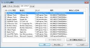 Windowsのスタートアッププログラムの変更手順 その3