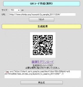QRコード作成ページイメージ画像(無料でQRコードの作成、ダウンロードができます)
