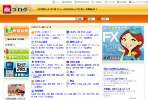 ブログ王(ランキングサイト)の紹介