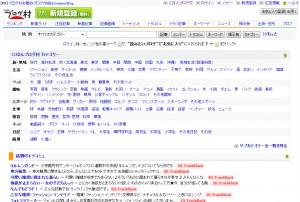 ブログ村(ランキングサイト)の紹介