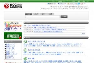 人気ブログランキング(ランキングサイト)の紹介