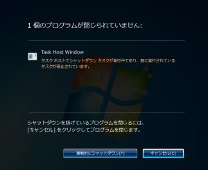 Task Host Window トラブル対処方法 画像1