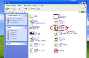 7zファイルの解凍につていの説明画像