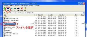 7zファイルの解凍につていの説明画像2