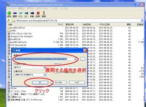 7zファイルの解凍につていの説明画像3