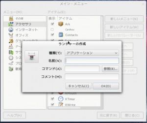 アクティビティにアイコンを追加 画像2