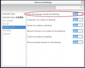ディスクトップにショートカットアイコンを作成する 画像1