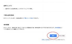 google セーフサーチの設定方法の説明 画像3
