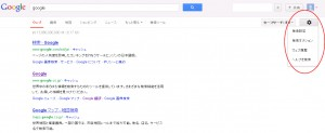 google セーフサーチの設定方法の説明 画像1