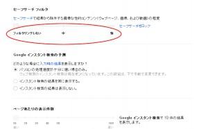 google セーフサーチの設定方法の説明 画像2