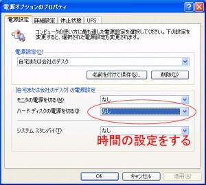 windows xp のタイマーシャットダウン