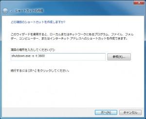 windows 7 のタイマーシャットダウン