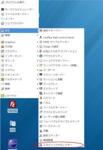 Fedora18日本語 キーボード設定 画像1