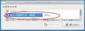 Fedora18日本語 キーボード設定 画像2