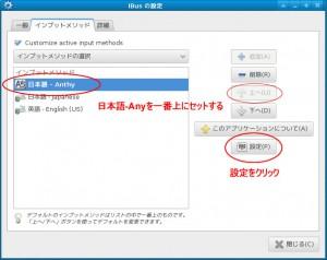 Fedora18日本語 キーボード設定 画像3