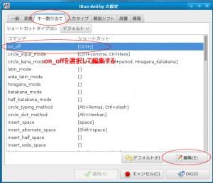 Fedora18日本語 キーボード設定 画像4