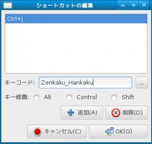 Fedora18日本語 キーボード設定 画像5