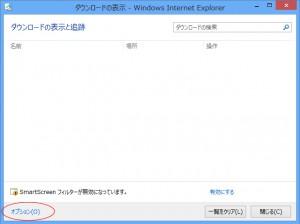IE10 ダウンロード先の変更 画像2