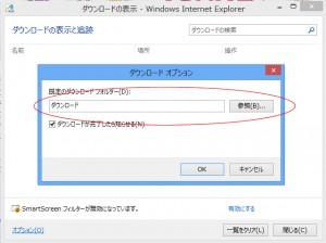 IE10 ダウンロード先の変更 画像3