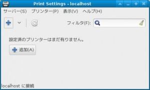 Fedora プリンターの簡単設定 画像1-1
