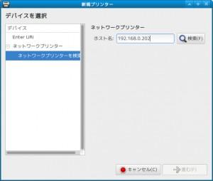 Fedora プリンターの簡単設定 画像2