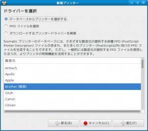 Fedora プリンターの簡単設定 画像3