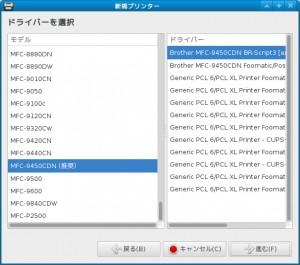 Fedora プリンターの簡単設定 画像4