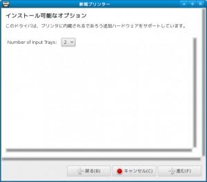 Fedora プリンターの簡単設定 画像5