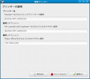 Fedora プリンターの簡単設定 画像6
