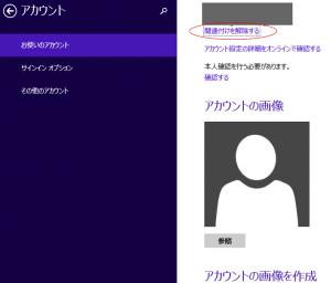 Windows8 マイクロソフトアカウントからローカルアカウントへの切り替え方法 画像2