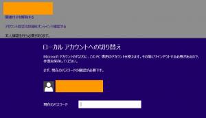 Windows8 マイクロソフトアカウントからローカルアカウントへの切り替え方法 画像3