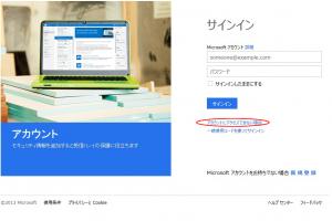 windows8、マイクロソフトアカウントのパスワードを忘れたときの対処方法の紹介 画像1
